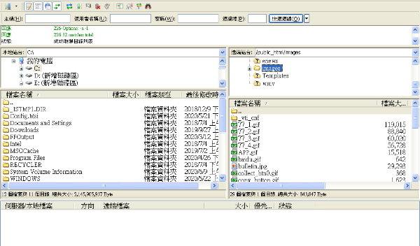 FTP軟體