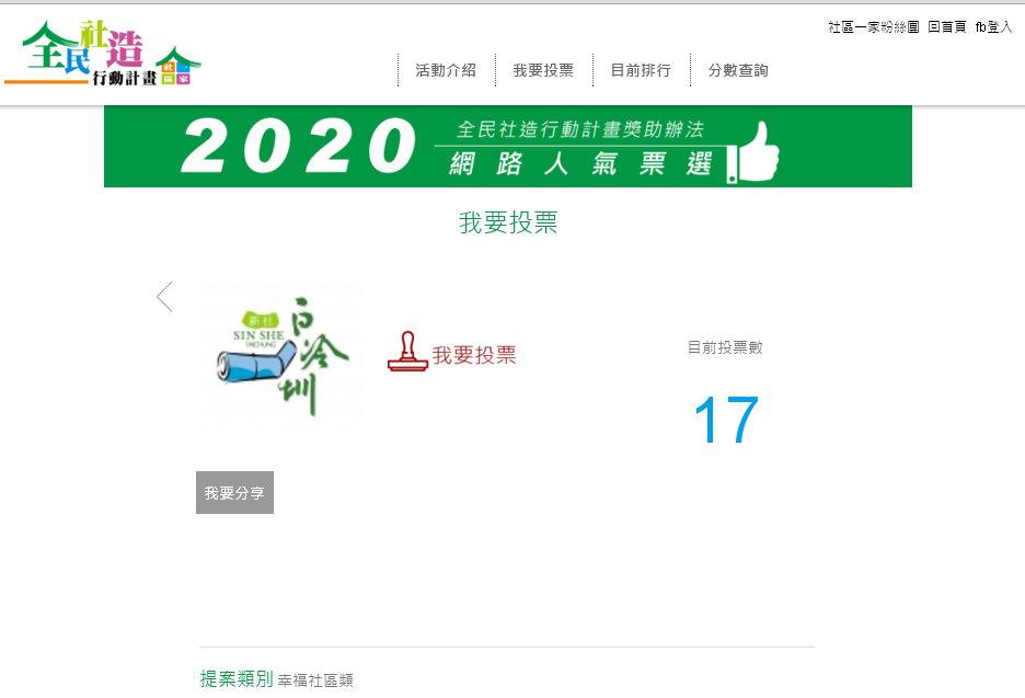 2020全民社造行動計畫